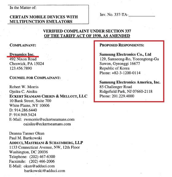 미국 결제 솔루션 업체 다이내믹스가 미 ITC에 제출한 소장 내용.