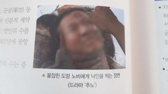 교학사 한국사 교재에 올라온 노무현 전 대통령 합성 사진. [온라인 커뮤니티 캡처]