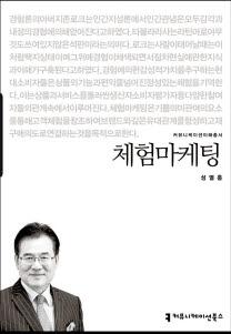 성열홍 홍익대 광고홍보대학원장이 새로운 트렌드를 분석한 『체험 마케팅』을 출간했다. [사진 커뮤니케이션북스]