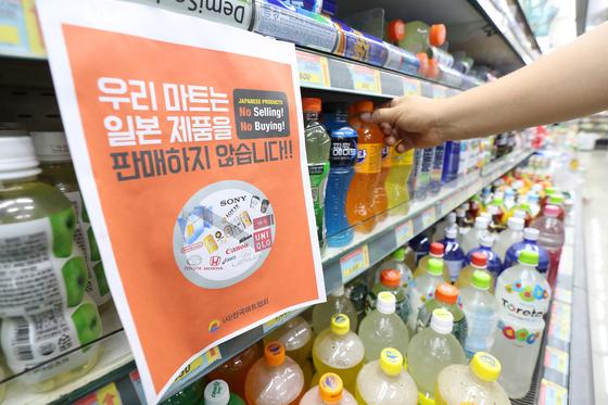대구 시내 한 마트 진열대에 일본 제품을 판매하지 않는다는 안내문이 붙어있다. [연합뉴스]
