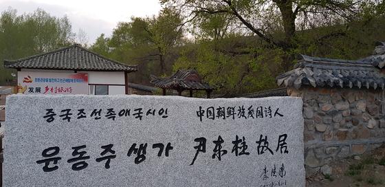 중국은 윤동주 시인 생가에 2012년 '중국 조선족 애국 시인'이라는 화강암 비석을 세웠다. 장세정 기자