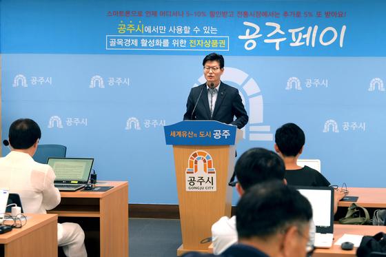 김정섭 공주시장이 31일 열린 정례브리핑에서 정부의 공주보 해체 방침에 대한 입장을 밝히고 있다. [사진 공주시]