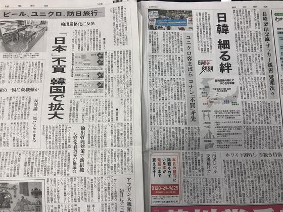 한국 내 일본제품 불매운동 등을 상세하게 다룬 30일자 일본 신문들. 오른쪽이 아사히 신문, 왼쪽이 요미우리 신문. 서승욱 특파원