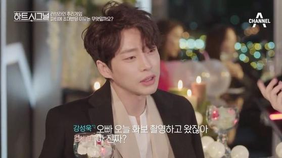 하트시그널 시즌1에 출연한 강성욱. [채널A]