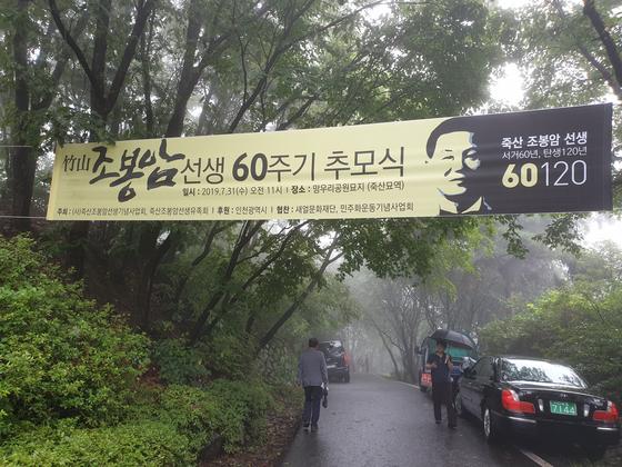 31일 서울 중랑구 망우동 망우리공원에서 죽산 조봉암 선생 서거 60주기 추모식이 열렸다. 이병준 기자