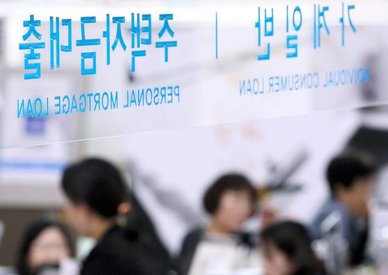 주택담보대출을 받으려면 세대원 전원의 동의서가 필요하다. 사진은 서울 시내 한 은행 대출창구 모습. [연합뉴스]
