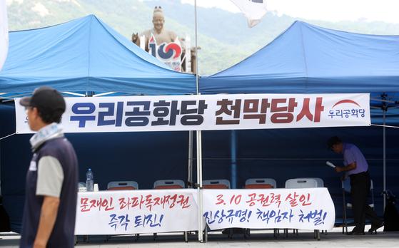2일 오전 서울 광화문광장에 우리공화당 천막당사가 설치돼 있다. 우리공화당은 천막을 자진철거 한 지 8일 만인 지난 1일 오후 11시50분쯤 천막 2동을 설치했다고 밝혔다. [뉴스1]
