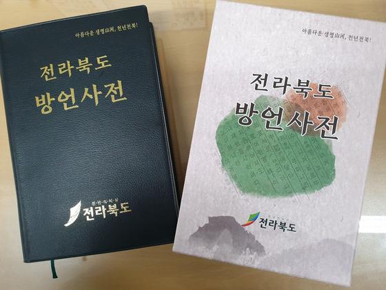 전북도가 1일 발간한 '전라북도 방언사전'. 김준희 기자