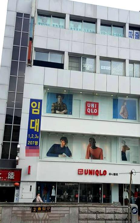 유니클로 종로3가점 건물 [연합뉴스]