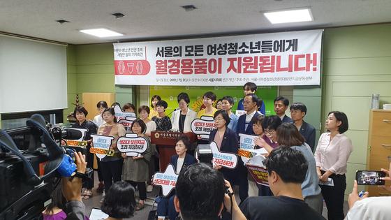 권수정 서울시 의원을 비롯한 32개 단체가 참여하는 '서울시 여성청소년 생리대 보편지급 운동본부'가 31일 서울시의회 기자실에서 기자회견을 하고 있다. 윤상언 기자