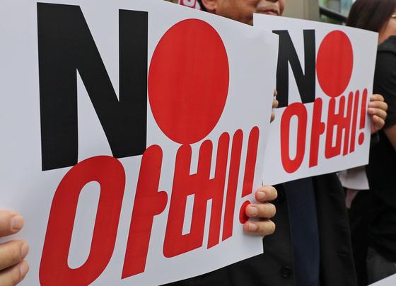 2일 오후 서울 종로구 일본대사관 앞에서 아베규탄시민행동 주최로 열린 화이트리스트 배제 입장발표 기자회견에서 참가자가 규탄발언을 하고 있다.   [연합뉴스]