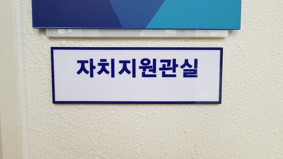 대전시 유성구 원신흥동 주민자치센터에 있는 자치지원관실. 프리랜서 김성태