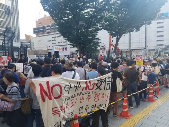 일본 시민단체 관계자 등 200여 명이 4일 오후 도쿄 신주쿠에 모여 반아베 시위를 열었다. 시위대가 'NO아베'라고 쓰인 현수막을 들고 있다. 윤설영 기자