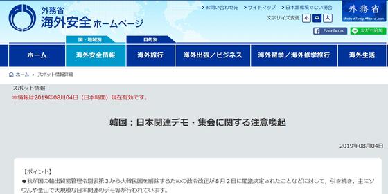 한국을 여행하는 자국민에 주의를 당부하는 스폿 정보를 게시한 일본 외무성 홈페이지. [연합뉴스]