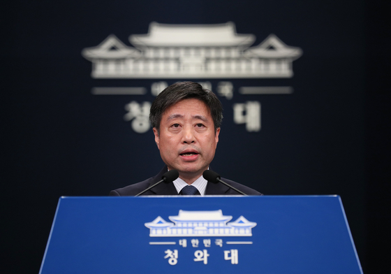윤도한 청와대 국민소통수석. [연합뉴스]