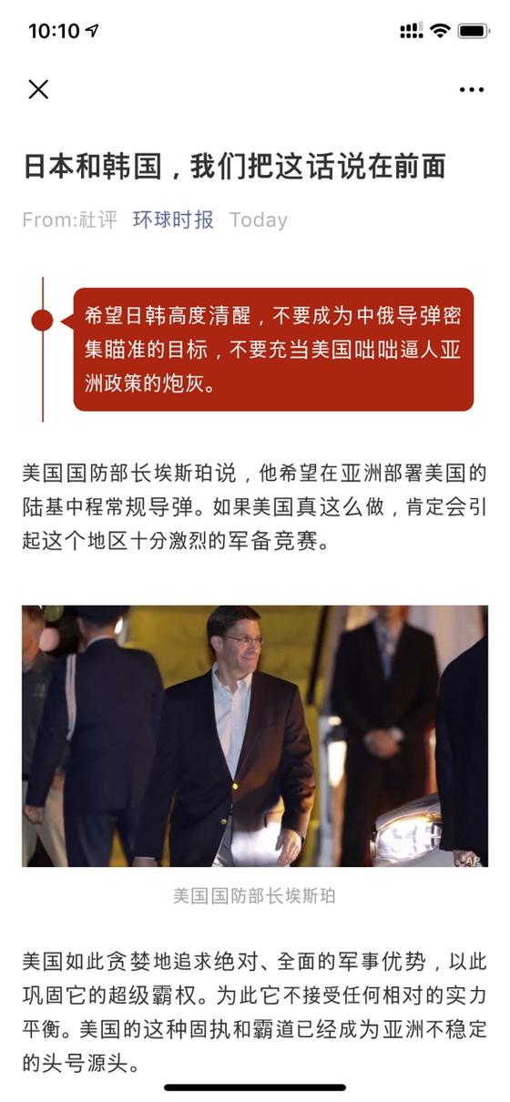 """중국 환구시보는 5일 """"한국과 일본, 이 말부터 먼저 해야겠다""""는 제하의 사설에서 """"한국과 일본은 미국의 기세등등한 아시아 정책의 '총알받이'가 돼선 안 된다""""고 주장했다. [중국 환구망 캡처]"""