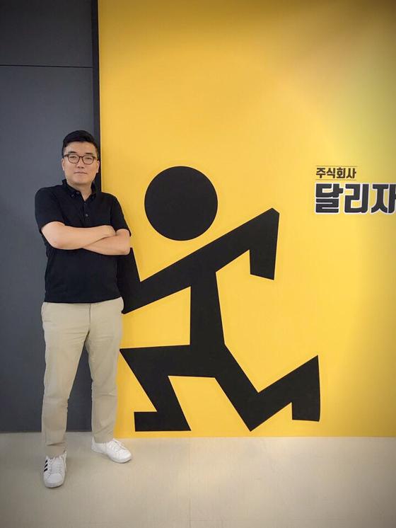 생활밀착형 심부름 서비스 플랫폼 '김집사'를 만든 최우석 (주)달리자 대표. 윤경희 기자