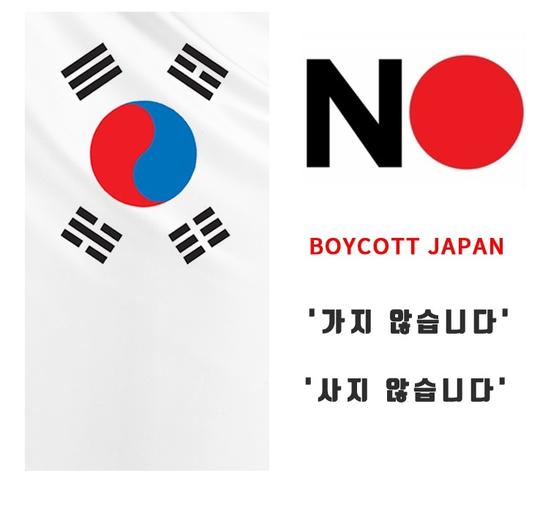 6일부터 중구 일대에 걸릴 '노 재팬' 배너기. 중구는 일본 정부가 한국을 화이트리스트에서 배제한 것에 대한 항의의 뜻으로 도심 곳곳에 '노 재팬(No Japan)' 배너기 1100개를 내건다. [사진 중구청]