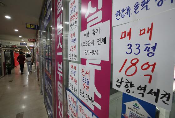 지난 4일 서울 송파구의 한 부동산 중개업소 [연합뉴스]