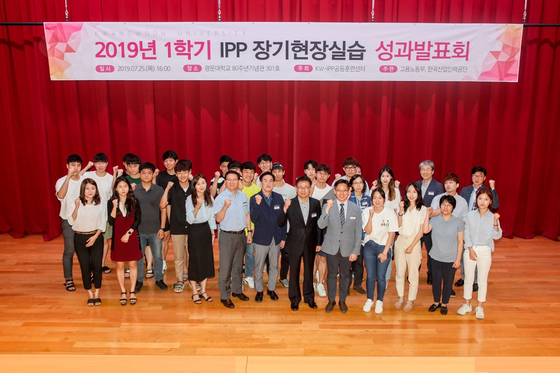 광운대 2019년도 1학기 IPP 장기현장실습 성과발표회 개최 단체 사진