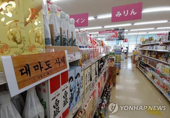 일본 제품 불매운동이 들불처럼 번지면서 대마도 히타카츠 한 대형마트가 우리나라 관광객이 없어 한산한 모습이다. 불매운동 여파로 아사히 맥주는 수입 맥주 매출 1위 자리를 내줬다. [연합뉴스]