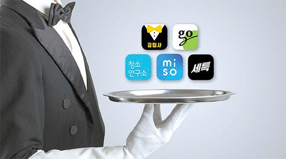 스마트폰 어플 클릭 한번으로 청소, 빨래, 쓰레기 버리기 등 집안일을 대신해 주는 생활밀착형 온디맨드 서비스들. [중앙포토, 사진 각 업체]