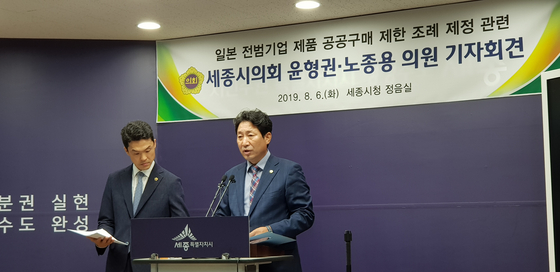 세종시의회 윤형권(오른쪽) 의원과 노종용 의원이 6일 기자회견을 갖고 '일본 전범기업 제품 공공구매 제한 조례 제정'에 대해 설명하고 있다. 신진호 기자
