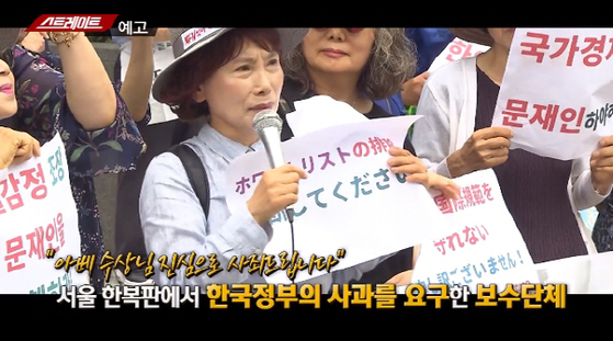 주옥순 엄마부대 대표. [MBC 방송 캡처]