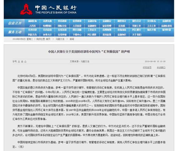 """중국인민은행은 6일 성명을 발표해 """"미국이 중국에 환율조작국 딱지를 붙인 건 미국 멋대로의 일방적인 행태""""라고 비난했다. [중국인민은행 홈페이지 캡처]"""