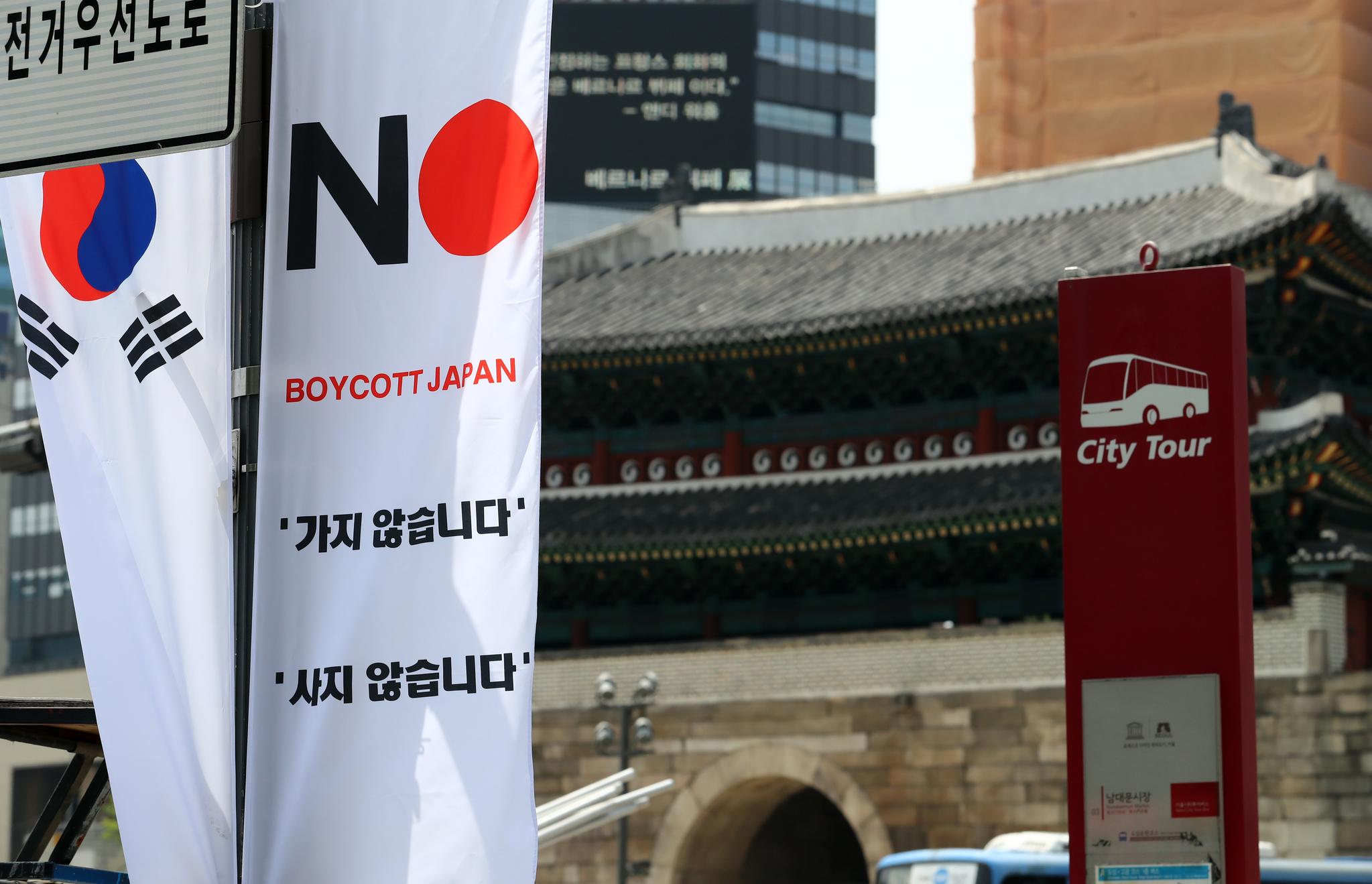 6일 오전 서울 중구 남대문 앞에서 서울 중구청 관계자가 일본이 백색국가(화이트리스트)에서 한국을 제외한 것에 대한 항의의 뜻으로 '노(보이콧) 재팬', '가지 않습니다', '사지 않습니다'라고 적힌 배너기를 설치하고 있다. [연합뉴스]