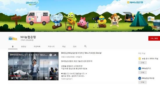 [NH농협은행 유튜브 채널 화면 캡쳐]