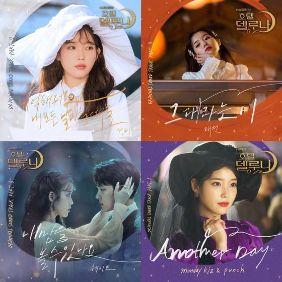tvN '호텔 델루나' OST 앨범 재킷. 차례로 음원차트 정상을 차지하고 있다. [사진 냠냠엔터테인먼트]