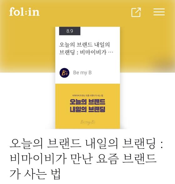 폴인(fol:in) 웹사이트에서 읽을 수 있는 스토리북 <오늘의 브랜드, 내일의 브랜딩>의 표지. [사진 폴인]