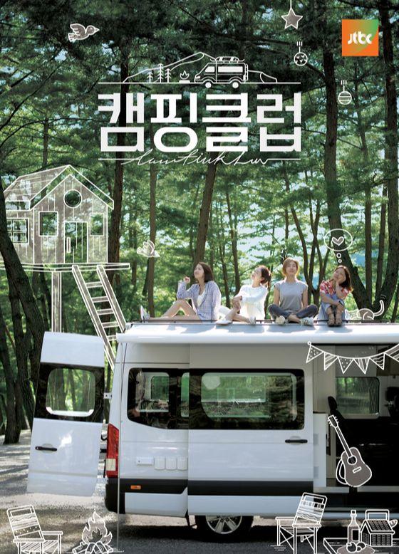 핑클이 14년 만에 완전체로 등장한 '캠핑클럽'의 공식 포스터. [사진 JTBC]