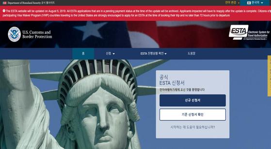 북한을 방문한 적이 있는 한국 국민은 앞으로 미국 여행시 전자여행허가제(ESTA)을 통한 무비자 혜택을 받을 수 없게 됐다. ESTA 신청 웹사이트 화면.