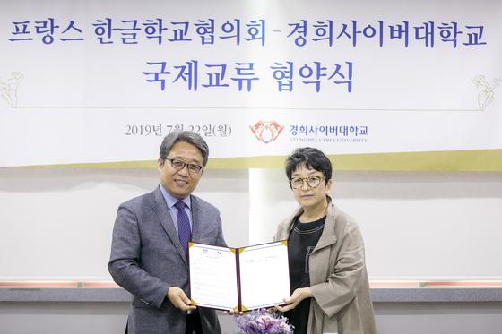 경희사이버대학교는 프랑스한글학교협의회와 국제교류 협약을 체결했다.