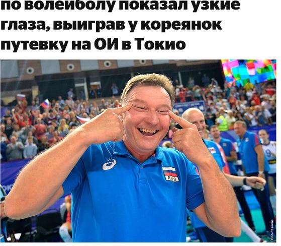 눈 찢기 세리머니를 하고 있는 러시아 여자 배구대표팀 부사토 코치. [사진 러시아 스포르트24 캡처]
