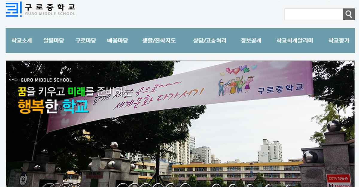 [사진 구로중학교 홈페이지 메인 화면]