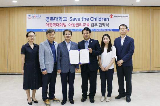 경복대학교-세이브더칠드런 업무협약식.