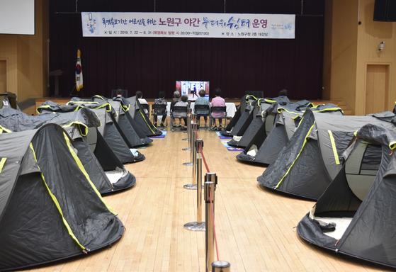 서울시 상계동 노원구청 2층 대강당에서 저소득 노인들을 위한 폭염 대피소인 '야간 무더위 쉼터'가 운영되고 있다.[사진 노원구]