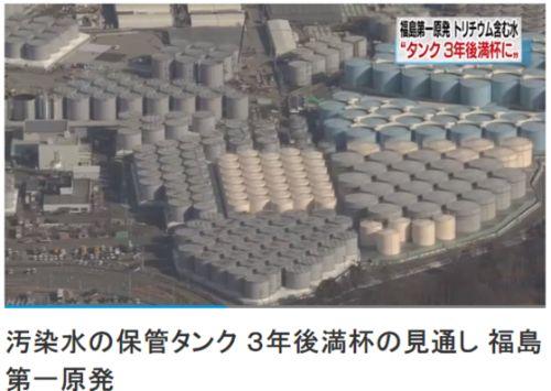 일본 NHK 방송은 8일 후쿠시마 원전 사고로 오는 3년 후 오염수 적재량의 한계가 올 것이라며 이에 대한 처리 방안을 두고 원자력 당국이 고심에 빠졌다고 보도했다. [사진 NHK 웹사이트 캡처]