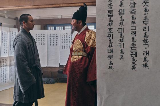 세종대왕이 한글을 창제하는 과정을 그린 영화 '나랏말싸미'. [사진 메가박스중앙 플러스엠]