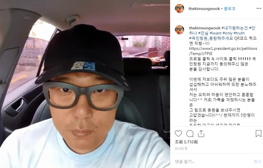 [사진 김성욱 인스타그램]
