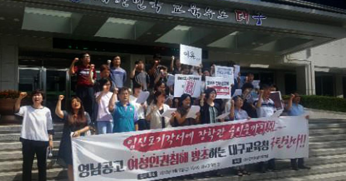 대구경북여성단체연합이 9일 대구시교육청 앞에서 기자회견을 열고 영남공고의 각종 의혹에 대한 진상 규명과 가해자 징계를 촉구했다. [사진 대구경북여성단체연합]