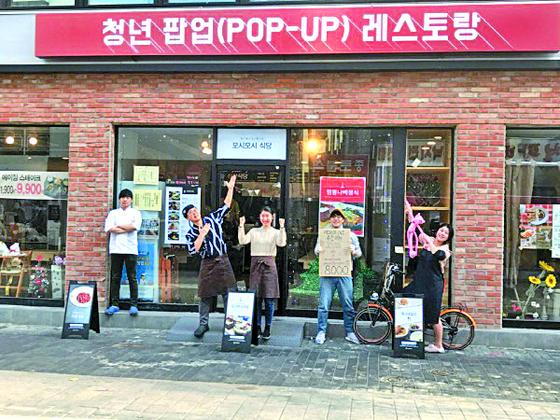 대구시의'청년팝업레스토랑'은 창업 전 실전 경험을 쌓을 수 있게 지원한다. [사진 대구시]