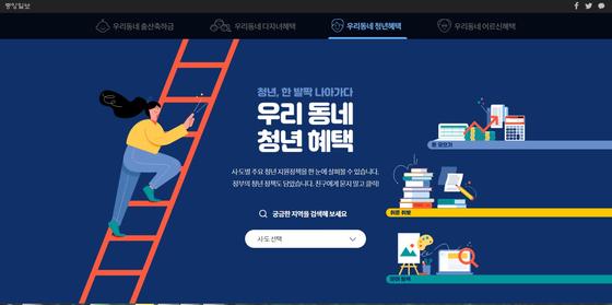 중앙일보가 6일 공개한 '우리동네 청년혜택' 홈페이지(https://news.joins.com/digitalspecial/363). 시·도별 청년수당을 담았다.