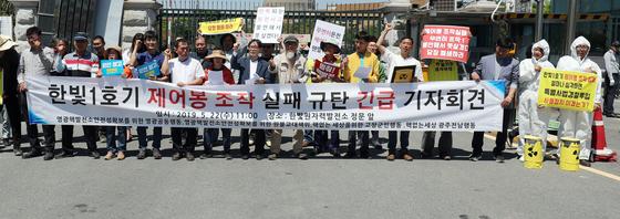 지난 5월 22일 전남 영광군 한빛원자력본부 앞에서 광주·전남·전북 시민단체 회원들이 기자회견을 열고 '한빛1호기 제어봉 조작 실패'를 규탄하며 원전 폐쇄를 촉구하고 있다. [뉴스1]