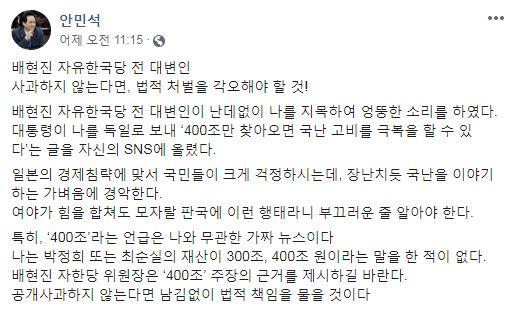 안민석 더불어민주당 의원이 7일 올린 페이스북 게시글. [페이스북 캡처]