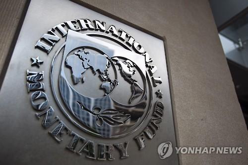 국제통화기금(IMF) 본사 자료사진. [EPA=연합뉴스]