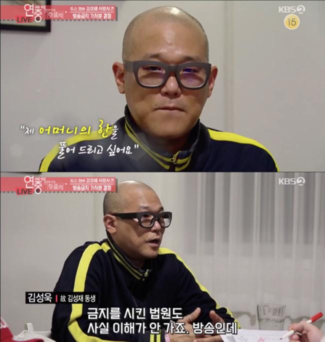 [사진 KBS2 '연예가 중계']